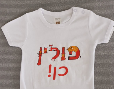 Nietypowy pomysł polskiej ambasady. Dzieci w Izraelu będą dostawały......